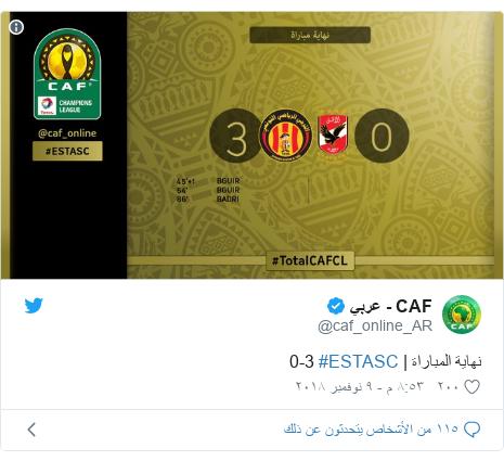 تويتر رسالة بعث بها @caf_online_AR: نهاية المباراة   #ESTASC 3-0