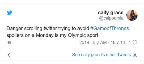 ٹوئٹر پوسٹس @calppurnia کے حساب سے: Danger scrolling twitter trying to avoid #GameofThrones spoilers on a Monday is my Olympic sport