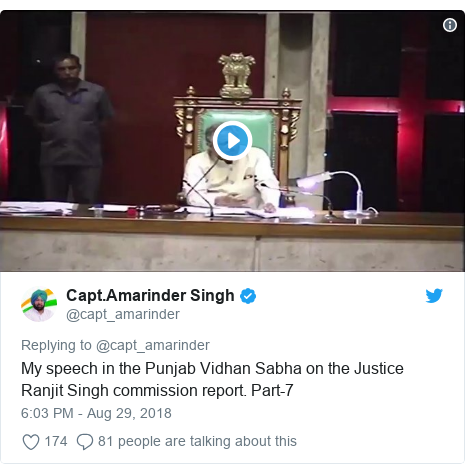 Twitter post by @capt_amarinder: My speech in the Punjab Vidhan Sabha on the Justice Ranjit Singh commission report. Part-7