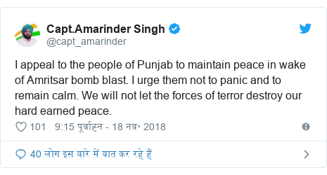 ट्विटर पोस्ट @capt_amarinder: I appeal to the people of Punjab to maintain peace in wake of Amritsar bomb blast. I urge them not to panic and to remain calm. We will not let the forces of terror destroy our hard earned peace.