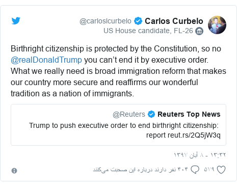 پست توییتر از @carloslcurbelo: Birthright citizenship is protected by the Constitution, so no @realDonaldTrump you can't end it by executive order. What we really need is broad immigration reform that makes our country more secure and reaffirms our wonderful tradition as a nation of immigrants.