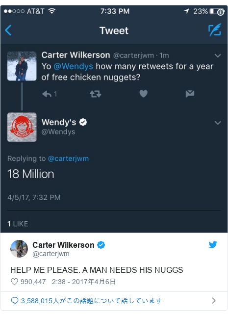 Twitter post by @carterjwm: HELP ME PLEASE. A MAN NEEDS HIS NUGGS