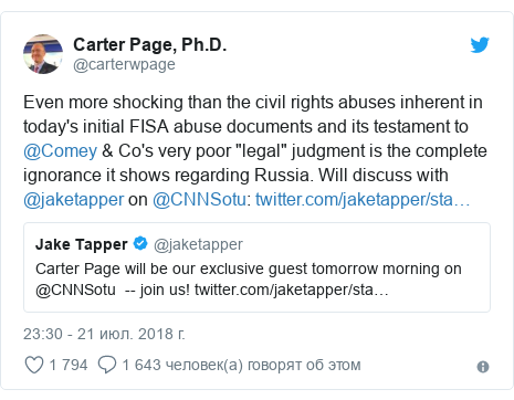 """Twitter пост, автор: @carterwpage: Even more shocking than the civil rights abuses inherent in today's initial FISA abuse documents and its testament to @Comey & Co's very poor """"legal"""" judgment is the complete ignorance it shows regarding Russia. Will discuss with @jaketapper on @CNNSotu"""