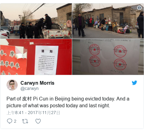 Twitter 用戶名 @carwyn: Part of 皮村 Pi Cun in Beijing being evicted today. And a picture of what was posted today and last night.