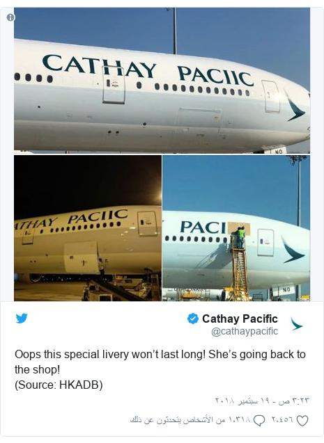تويتر رسالة بعث بها @cathaypacific: Oops this special livery won't last long! She's going back to the shop!(Source  HKADB)
