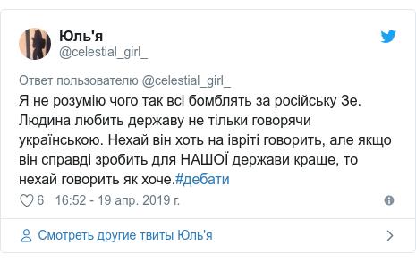 Twitter пост, автор: @celestial_girl_: Я не розумію чого так всі бомблять за російську Зе. Людина любить державу не тільки говорячи українською. Нехай він хоть на івріті говорить, але якщо він справді зробить для НАШОЇ держави краще, то нехай говорить як хоче.#дебати