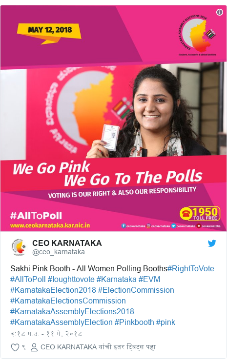 Twitter post by @ceo_karnataka: Sakhi Pink Booth - All Women Polling Booths#RightToVote #AllToPoll #Ioughttovote #Karnataka #EVM #KarnatakaElection2018 #ElectionCommission #KarnatakaElectionsCommission #KarnatakaAssemblyElections2018 #KarnatakaAssemblyElection #Pinkbooth #pink