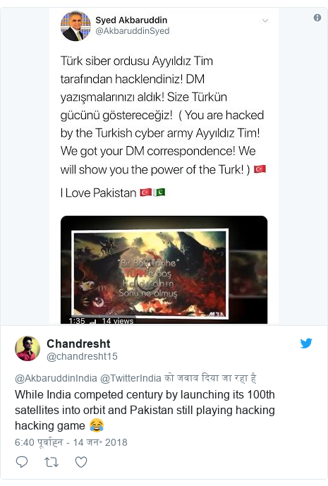 ट्विटर पोस्ट @chandresht15: While India competed century by launching its 100th satellites into orbit and Pakistan still playing hacking hacking game 😂