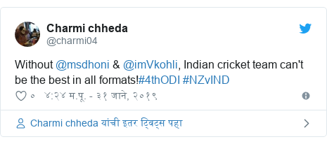 Twitter post by @charmi04: Without @msdhoni & @imVkohli, Indian cricket team can't be the best in all formats!#4thODI #NZvIND