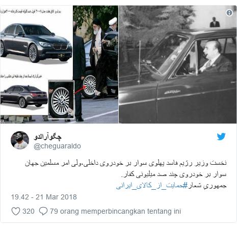 Twitter pesan oleh @cheguaraldo: نخست وزیر رژیم فاسد پهلوی سوار بر خودروی داخلی،ولی امر مسلمین جهان سوار بر خودروی چند صد میلیونی کفار.جمهوریِ شعار#حمایت_از_کالای_ایرانی