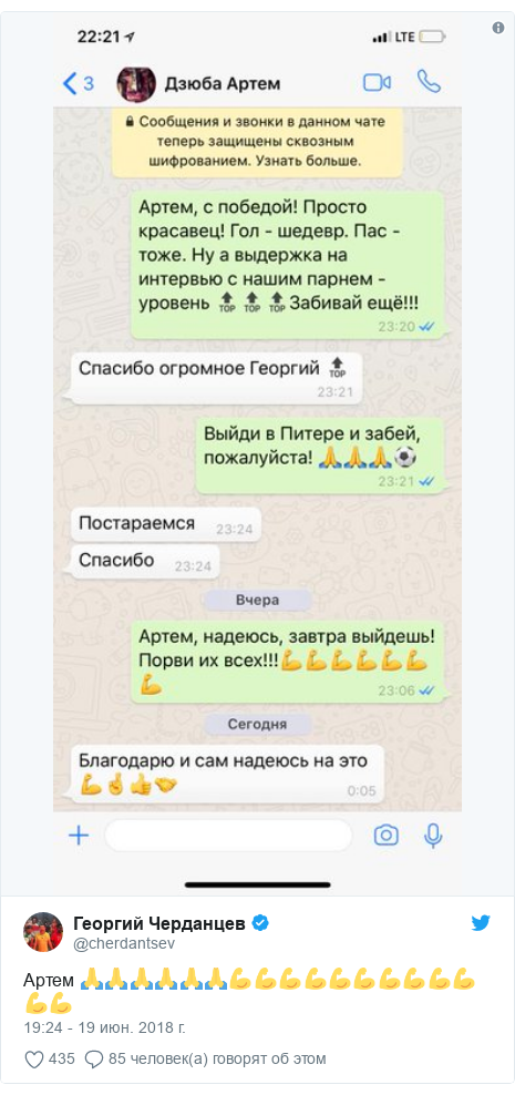 Twitter пост, автор: @cherdantsev: Артем 🙏🙏🙏🙏🙏🙏💪💪💪💪💪💪💪💪💪💪💪💪