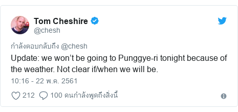 Twitter โพสต์โดย @chesh: Update  we won't be going to Punggye-ri tonight because of the weather. Not clear if/when we will be.