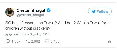 டுவிட்டர் இவரது பதிவு @chetan_bhagat: SC bans fireworks on Diwali? A full ban? What's Diwali for children without crackers?