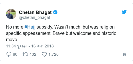 ट्विटर पोस्ट @chetan_bhagat: No more #Hajj subsidy. Wasn't much, but was religion specific appeasement. Brave but welcome and historic move.
