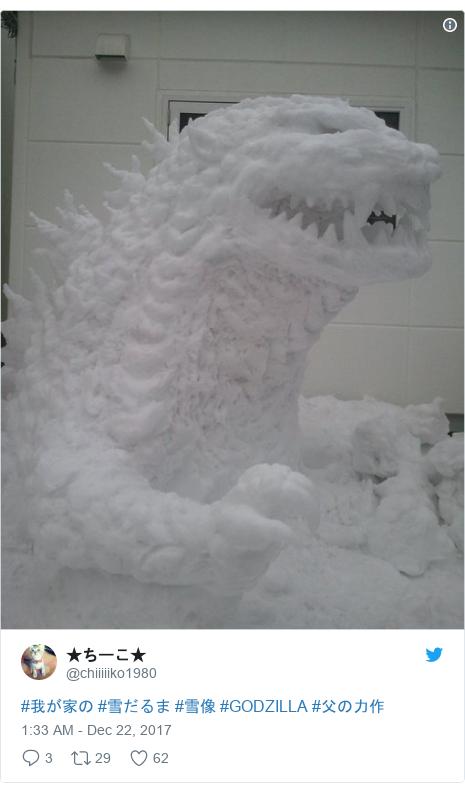 Twitter post by @chiiiiiko1980: #我が家の #雪だるま #雪像 #GODZILLA #父の力作