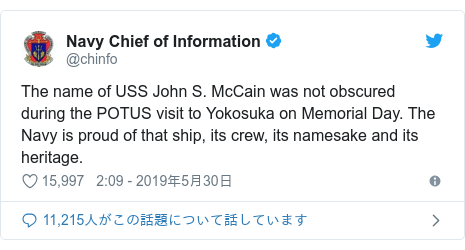 Twitter post by @chinfo: The name of USS John S. McCain was not obscured during the POTUS visit to Yokosuka on Memorial Day. The Navy is proud of that ship, its crew, its namesake and its heritage.