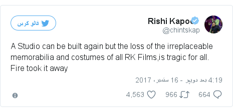 ٹوئٹر پوسٹس @chintskap کے حساب سے: A Studio can be built again but the loss of the irreplaceable memorabilia and costumes of all RK Films,is tragic for all. Fire took it away