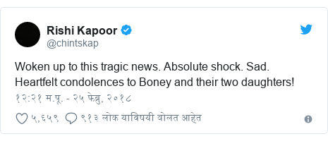 Twitter post by @chintskap: Woken up to this tragic news. Absolute shock. Sad. Heartfelt condolences to Boney and their two daughters!