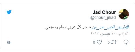 تويتر رسالة بعث بها @chour_jihad: #طريق_القدس_تمر_من ضمير كل عربي مسلم ومسيحي