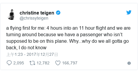 Twitter 用戶名 @chrissyteigen: a flying first for me  4 hours into an 11 hour flight and we are turning around because we have a passenger who isn't supposed to be on this plane. Why...why do we all gotta go back, I do not know
