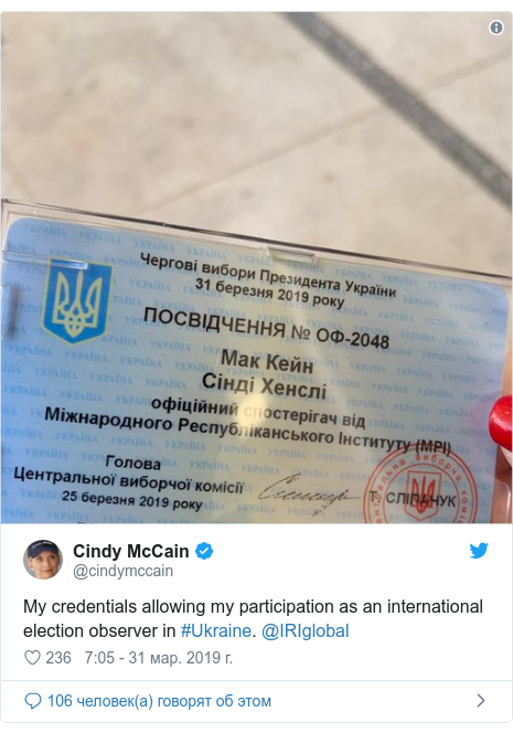 Twitter пост, автор: @cindymccain: My credentials allowing my participation as an international election observer in #Ukraine. @IRIglobal