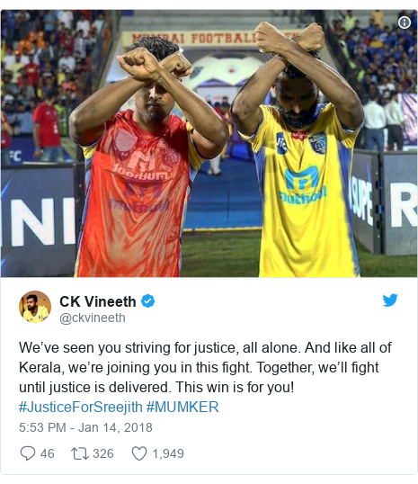 Twitter post by @ckvineeth: We've seen you striving for justice, all alone. And like all of Kerala, we're joining you in this fight. Together, we'll fight until justice is delivered. This win is for you! #JusticeForSreejith #MUMKER