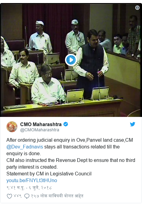 Twitter post by @CMOMaharashtra: After ordering judicial enquiry in Ove,Panvel land case,CM @Dev_Fadnavis stays all transactions related till the enquiry is done.CM also instructed the Revenue Dept to ensure that no third party interest is created.Statement by CM in Legislative Council