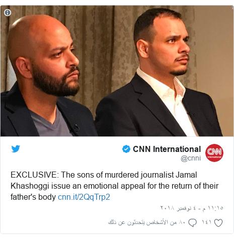 تويتر رسالة بعث بها @cnni: EXCLUSIVE  The sons of murdered journalist Jamal Khashoggi issue an emotional appeal for the return of their father's body
