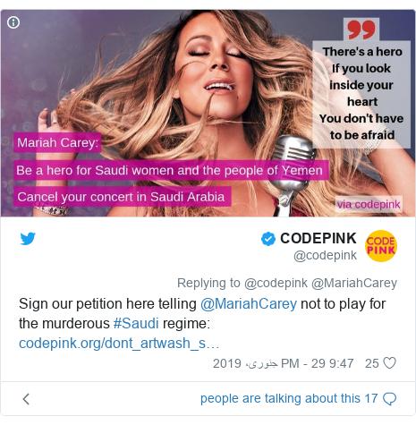 ٹوئٹر پوسٹس @codepink کے حساب سے: Sign our petition here telling @MariahCarey not to play for the murderous #Saudi regime