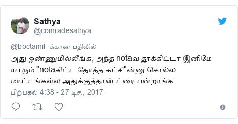 """டுவிட்டர் இவரது பதிவு @comradesathya: அது ஒண்ணுமில்லீங்க, அந்த notaவ தூக்கிட்டா இனிமே யாரும் """"notaகிட்ட தோத்த கட்சி""""ன்னு சொல்ல மாட்டங்கள்ல அதுக்குத்தான் ட்ரை பன்றாங்க"""