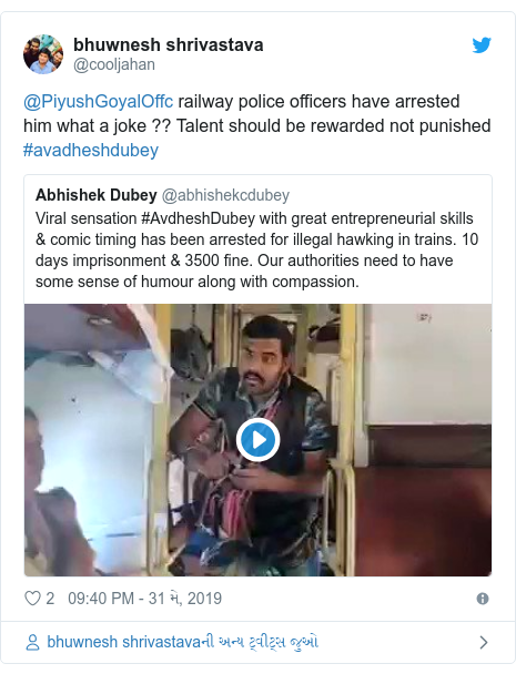 Twitter post by @cooljahan: @PiyushGoyalOffc railway police officers have arrested him what a joke ?? Talent should be rewarded not punished #avadheshdubey