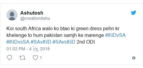 Twitter post by @creationAshu: Koi south Africa walo ko btao ki green dress pehn kr khelenge to hum pakistan samjh ke marenge #INDvSA #INDvsSA #SAvIND #SAvsIND 2nd ODI