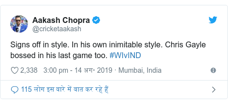 ट्विटर पोस्ट @cricketaakash: Signs off in style. In his own inimitable style. Chris Gayle bossed in his last game too. #WIvIND
