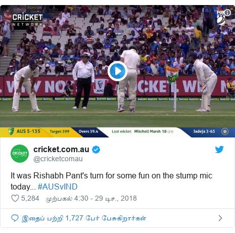 டுவிட்டர் இவரது பதிவு @cricketcomau: It was Rishabh Pant's turn for some fun on the stump mic today... #AUSvIND
