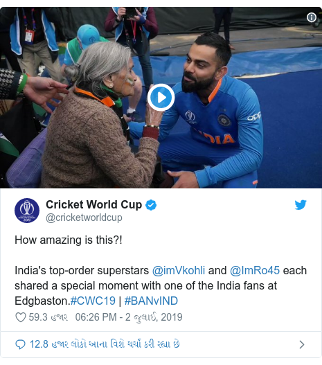 Twitter post by @cricketworldcup: How amazing is this?!India's top-order superstars @imVkohli and @ImRo45 each shared a special moment with one of the India fans at Edgbaston.#CWC19 | #BANvIND