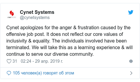 Twitter пост, автор: @cynetsystems: Cynet apologizes for the anger & frustration caused by the offensive job post. It does not reflect our core values of inclusivity & equality. The individuals involved have been terminated. We will take this as a learning experience & will continue to serve our diverse community.