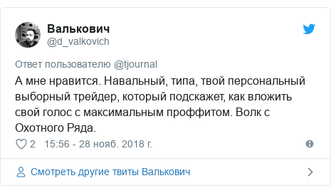 Twitter пост, автор: @d_valkovich: А мне нравится. Навальный, типа, твой персональный выборный трейдер, который подскажет, как вложить свой голос с максимальным проффитом. Волк с Охотного Ряда.