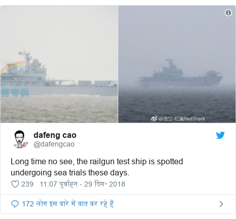 ट्विटर पोस्ट @dafengcao: Long time no see, the railgun test ship is spotted undergoing sea trials these days.