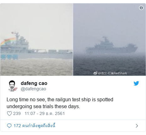 Twitter โพสต์โดย @dafengcao: Long time no see, the railgun test ship is spotted undergoing sea trials these days.