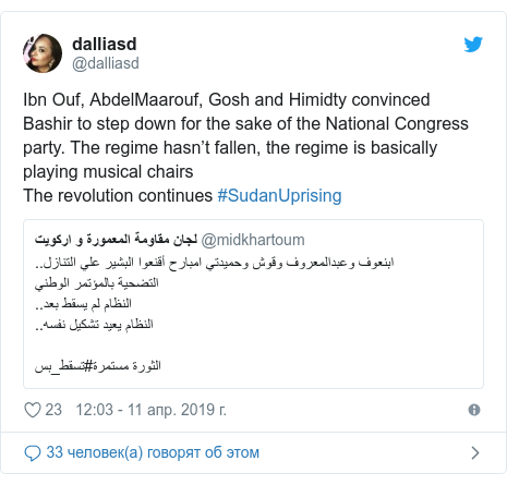 Twitter пост, автор: @dalliasd: Ibn Ouf, AbdelMaarouf, Gosh and Himidty convinced Bashir to step down for the sake of the National Congress party. The regime hasn't fallen, the regime is basically playing musical chairsThe revolution continues #SudanUprising