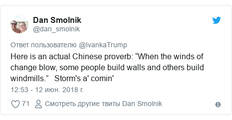 """Twitter пост, автор: @dan_smolnik: Here is an actual Chinese proverb  """"When the winds of change blow, some people build walls and others build windmills.""""   Storm's a' comin'"""