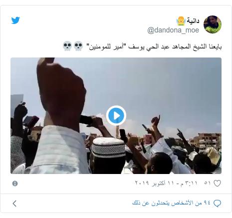 """تويتر رسالة بعث بها @dandona_moe: بايعنا الشيخ المجاهد عبد الحي يوسف """"أمير للمومنين"""" 💀💀"""
