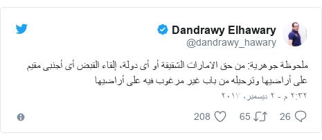 تويتر رسالة بعث بها @dandrawy_hawary: ملحوظة جوهرية  من حق الامارات الشقيقة أو أى دولة، إلقاء القبض أى أجنبى مقيم على أراضيها وترحيله من باب غير مرغوب فيه على أراضيها