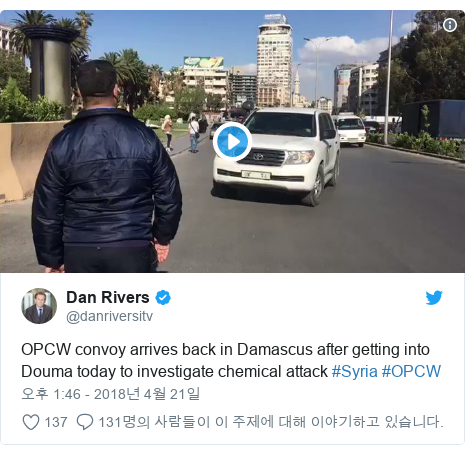 Twitter post by @danriversitv: OPCW convoy arrives back in Damascus after getting into Douma today to investigate chemical attack #Syria #OPCW