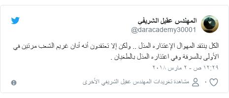 تويتر رسالة بعث بها @daracademy30001: الكل ينتقد المهوال الإعتذاره المذل .. ولكن إلا تعتقدون أنه أدان غريم الشعب مرتين في الأولى بالسرقة وفي اعتذاره المذل بالطغيان .