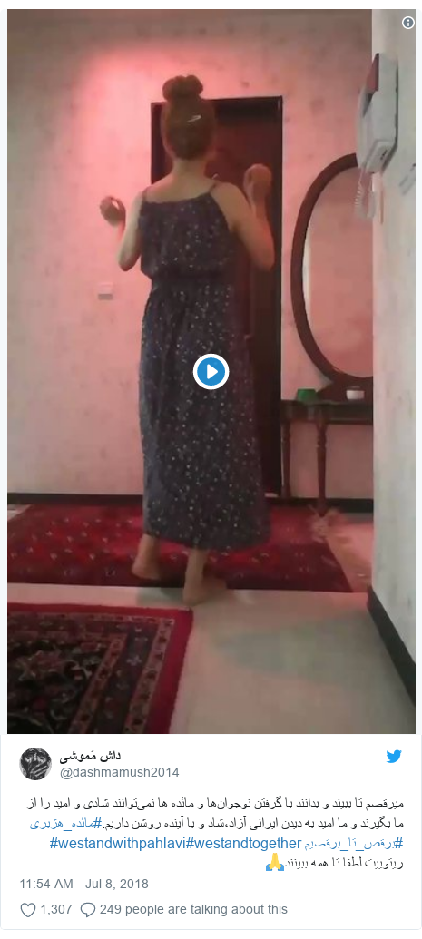 Iran Women Dance In Support Of Arrested Instagram Teen -8526