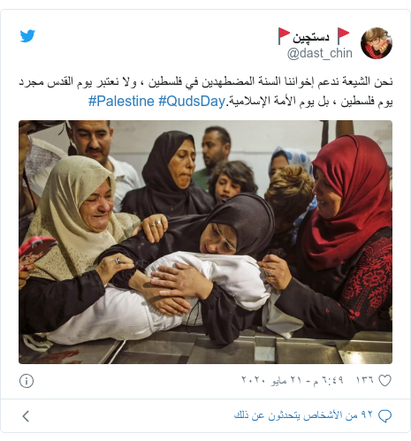 تويتر رسالة بعث بها @dast_chin: نحن الشيعة ندعم إخواننا السنة المضطهدين في فلسطين ، ولا نعتبر يوم القدس مجرد يوم فلسطين ، بل يوم الأمة الإسلامية.#QudsDay #Palestine