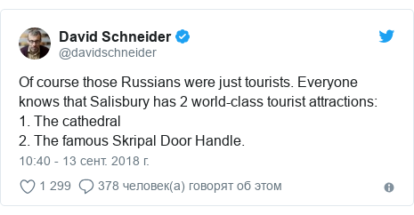 Twitter пост, автор: @davidschneider: Of course those Russians were just tourists. Everyone knows that Salisbury has 2 world-class tourist attractions 1. The cathedral2. The famous Skripal Door Handle.