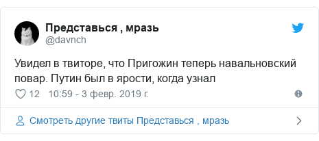 Twitter пост, автор: @davnch: Увидел в твиторе, что Пригожин теперь навальновский повар. Путин был в ярости, когда узнал