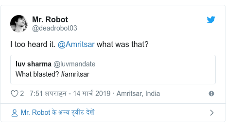 ट्विटर पोस्ट @deadrobot03: I too heard it. @Amritsar what was that?
